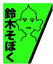 鈴木そぼく